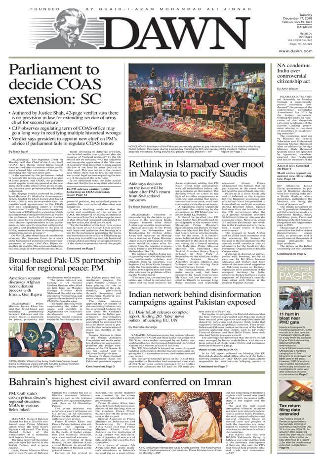 complete-list-for-pakistan-english-newspaper-you-can-buy-in-pakistan